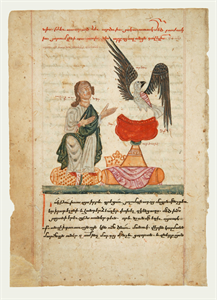 Image of Page from an Armenian Manuscript of the Romance of Alexander